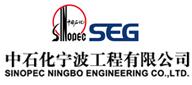 中石化宁波工程有限公司