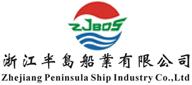 浙江半岛船业有限公司